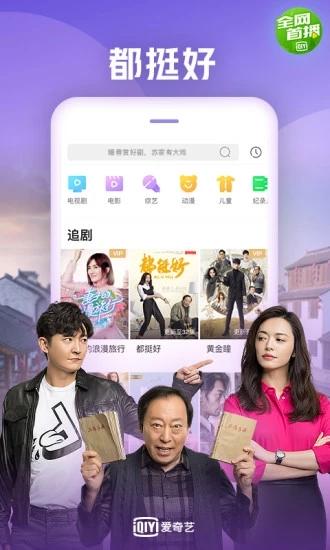 爱奇艺HD最新版官方下载