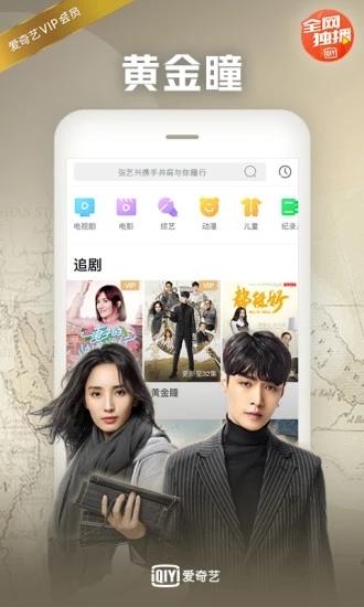 爱奇艺HD最新版免费下载