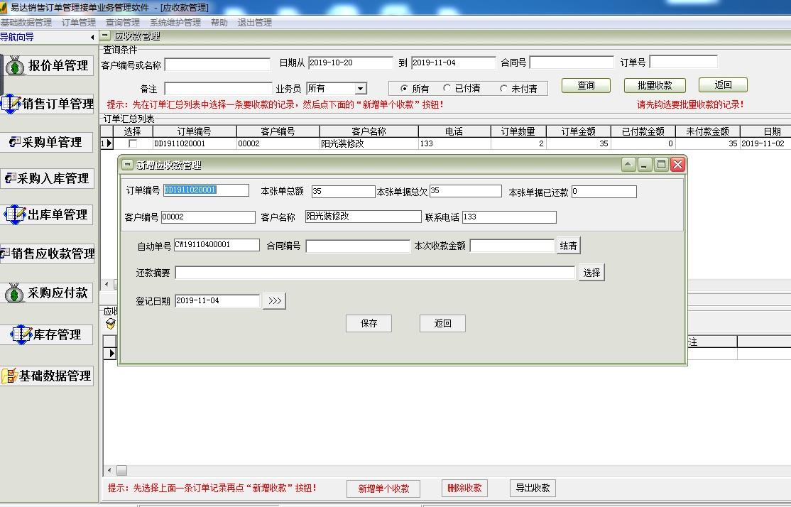 易达销售订单管理接单业务管理软件下载