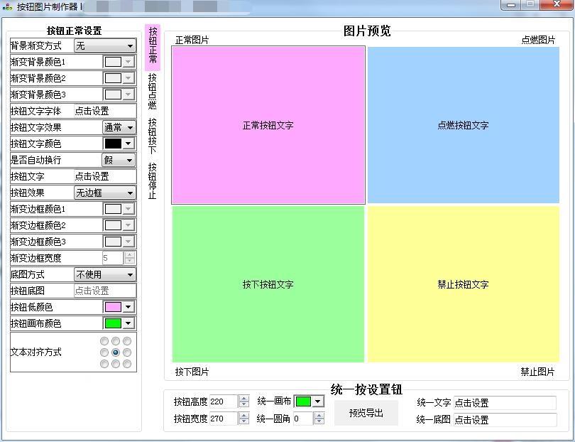 按钮图片制作器最新版下载