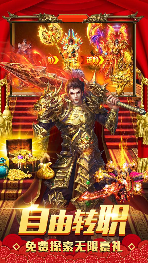 圣剑合击高爆版下载