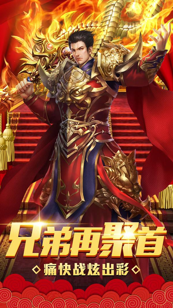 圣剑合击高爆版最新下载