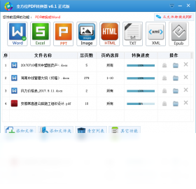 PDF全方位转换器绿色下载