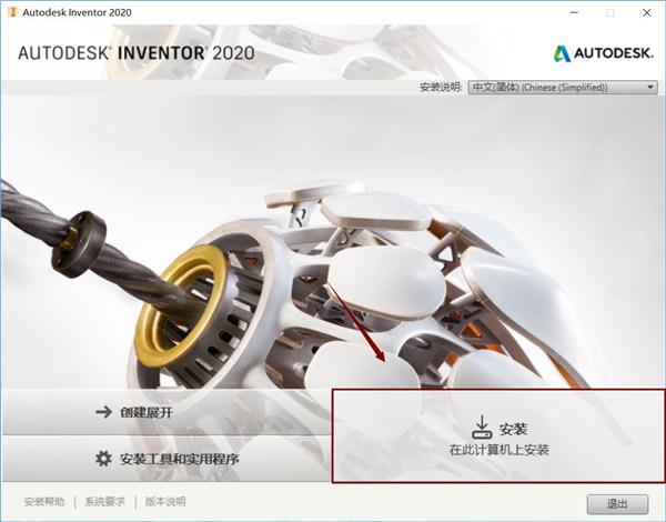 AutodeskInventor2020中文版免费下载