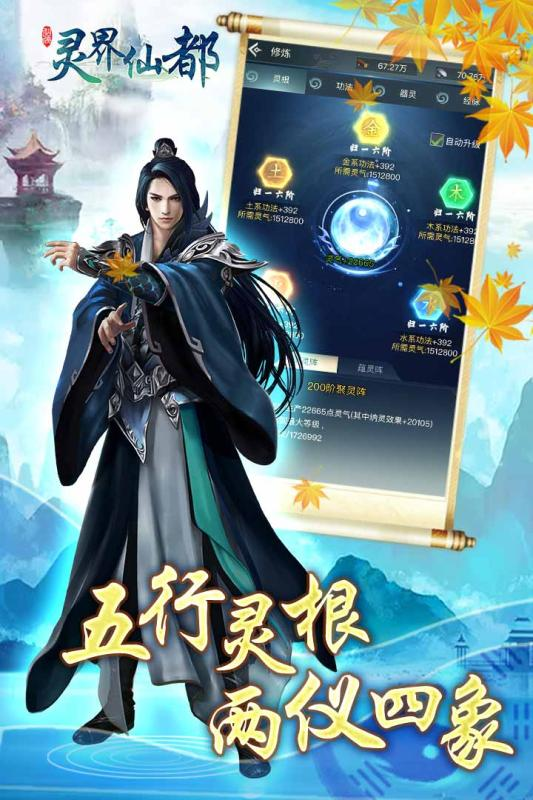 灵界仙都九游版最新下载