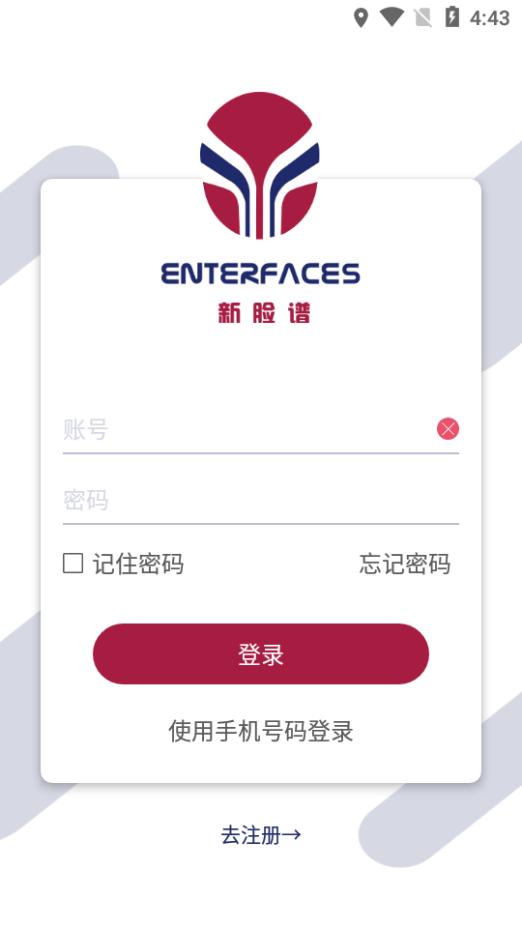 新脸谱app官方下载