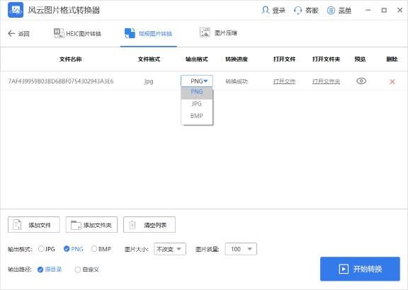 风云图片格式转换器最新版下载