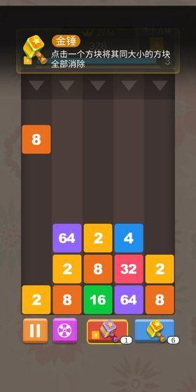 数字方块消最新版