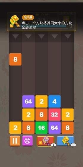 数字方块消最新版最新下载