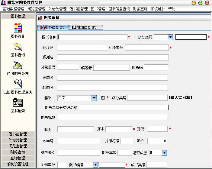 阅览室图书管理软件最新版下载