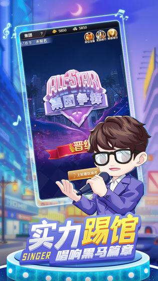 歌手游戏安卓版最新下载