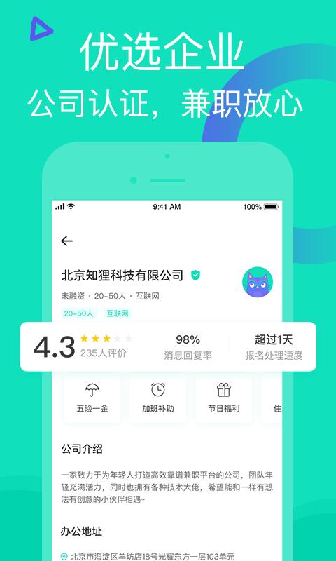 知狸兼职app最新版下载