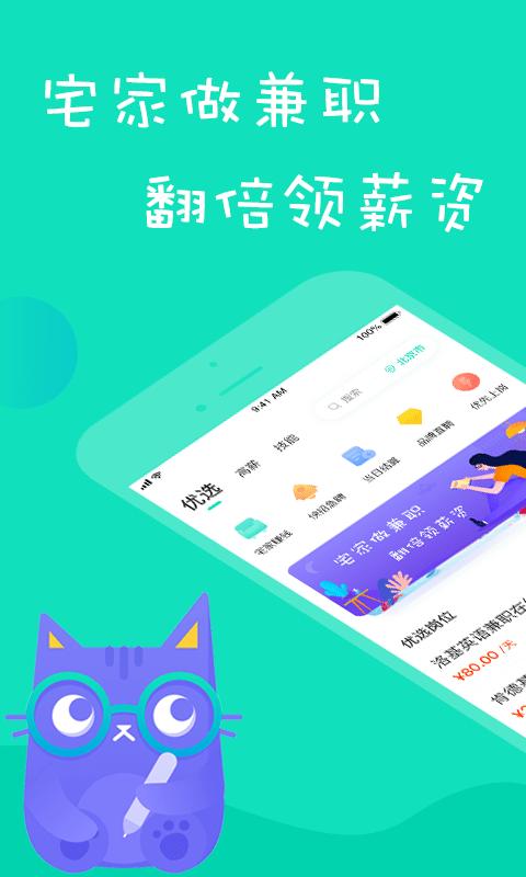 知狸兼职app下载