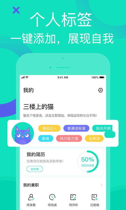 知狸兼职app