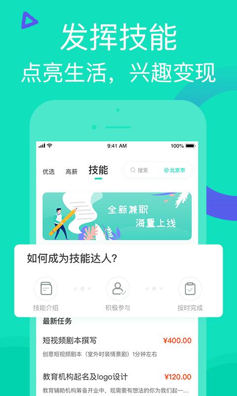 知狸兼职app安装
