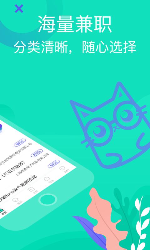 知狸兼职app官方下载