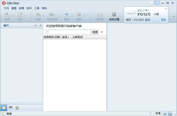 网易闪电邮中文版
