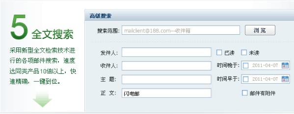 网易闪电邮中文版绿色下载