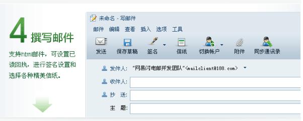 网易闪电邮官方下载