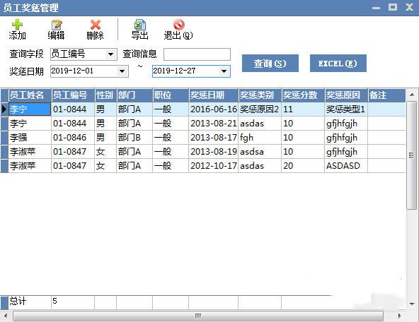 里诺人事档案管理软件最新版