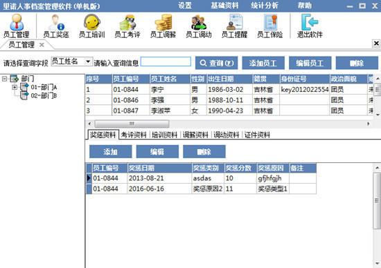 里诺人事档案管理软件最新版下载