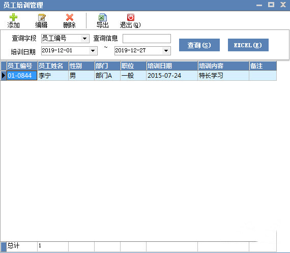 里诺人事档案管理软件绿色版下载