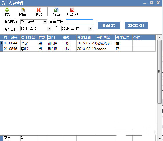 里诺人事档案管理软件免费下载