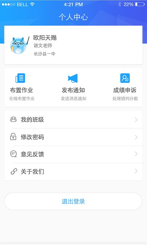 A佳老师app安卓版下载