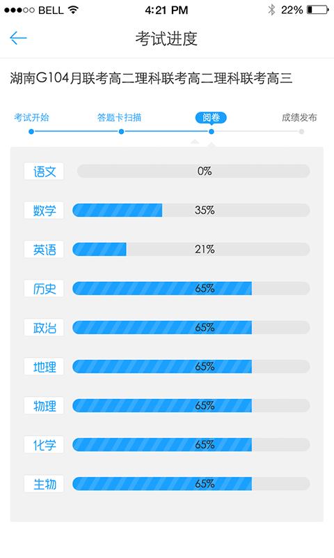 A佳老师app安卓官方下载