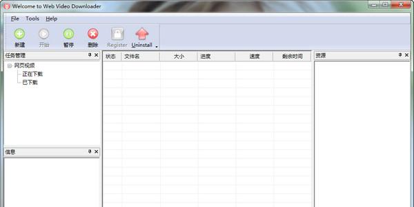 WebVideoDownloader(网页视频下载)最新版下载