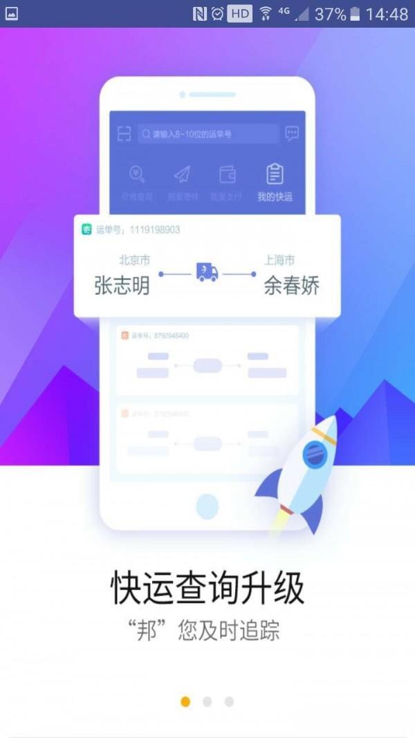 德邦快递app官方下载