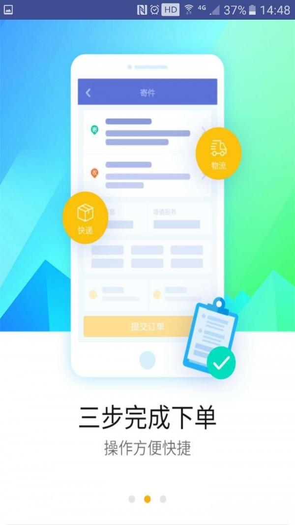 德邦快递app安卓版下载