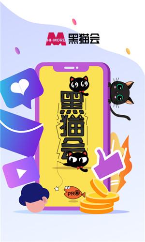 黑猫会安卓版下载