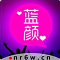 蓝颜直播app
