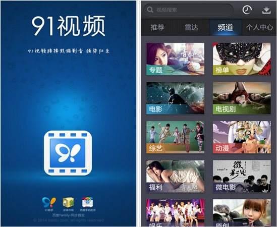 91TV安卓版最新下载