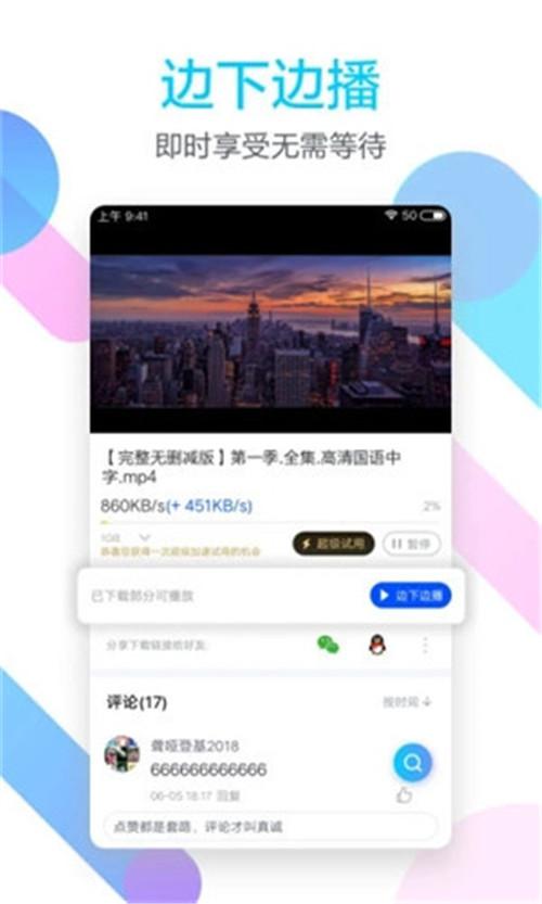 生蚝视频安卓版官方下载