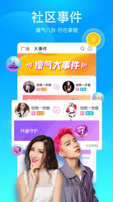 映客app官方下载