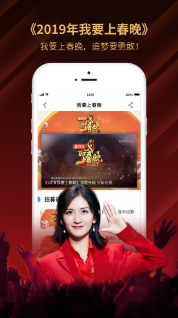 央视影音安卓版app