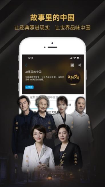 央视影音安卓版app免费下载