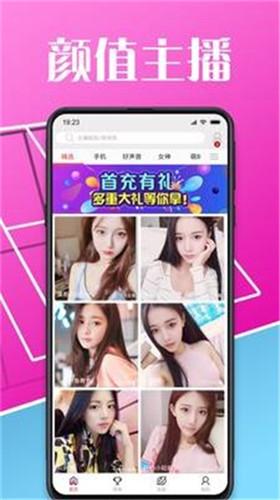 亚米直播app官方下载