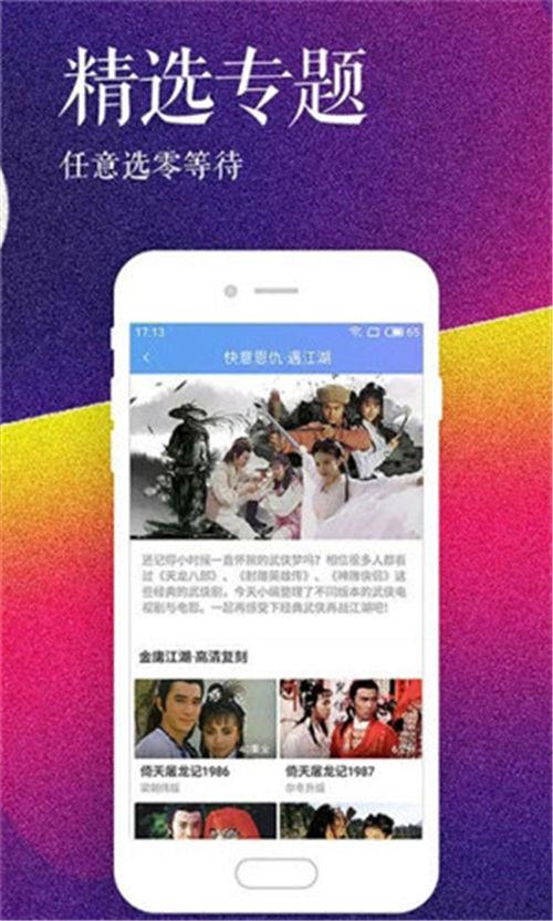 残花视频app
