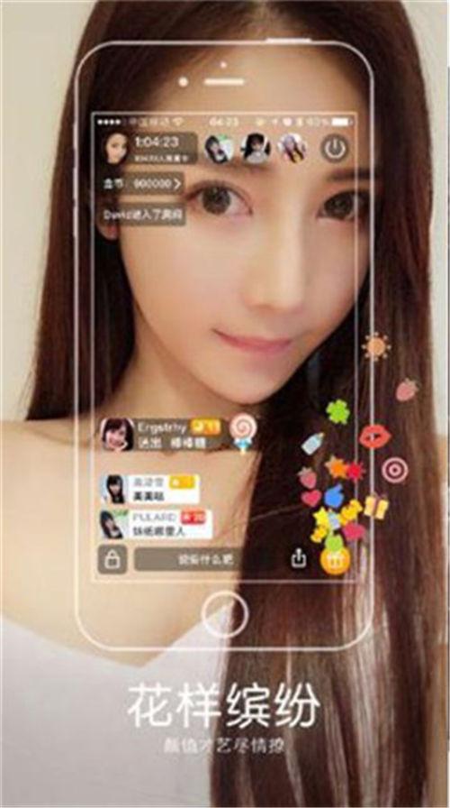 夜未央直播app