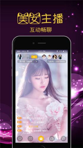 玫瑰直播app官网版