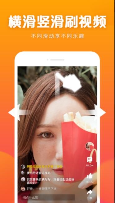 快看点安卓版app安装