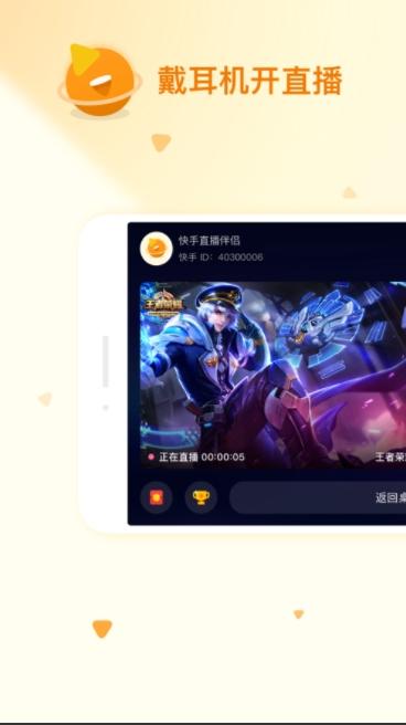 快手直播伴侣app最新版下载