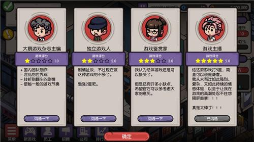 国产游戏公司模拟免费版