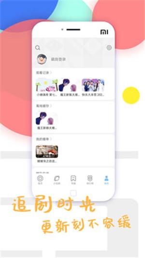 春秋影院最新手机app下载