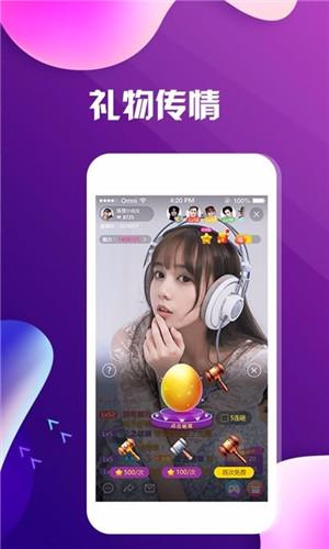 福音直播app免费