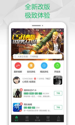 2377破解游戏盒子最新版下载