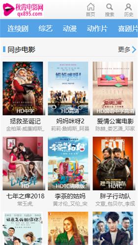 秋霞电影网app最新